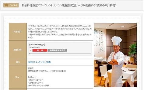 キッチン教室.jpg