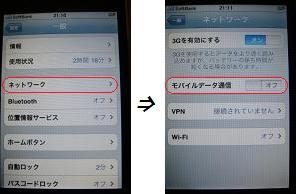 モバイルデータ通信.jpg