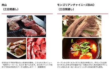 肉山.jpg