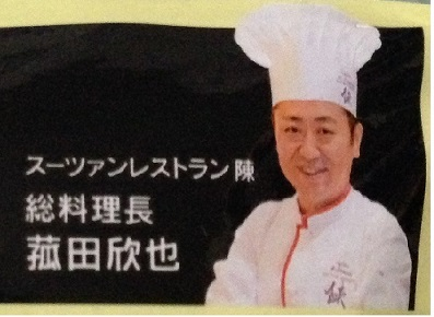 菰田厨师.jpg